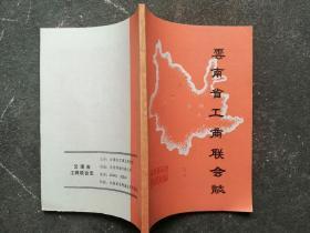 云南省工商联会志