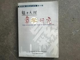 魅力大理彝族文化丛书第10辑《彝学研究》