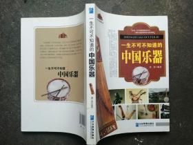 中华国粹系列:一生不可不知道的中国乐器
