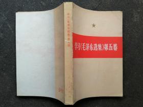 学习《毛泽东选集》 第五卷  1977年1版1印