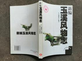 新编玉溪风物志