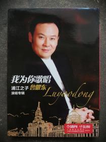 我为你歌唱 浦江之子鲁耀东演唱专辑(CD光盘)