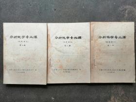 分析化学专业课(试用讲义)第一 二 三 册    3本合售 ,油印本