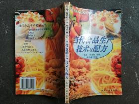 当代食品生产技术丛书:当代食品生产技术与配方