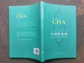 中国茶密码  作者签名赠本