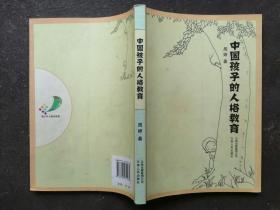 中国孩子的人格教育