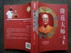 百年佛教高僧大德丛书:隆莲大师文汇