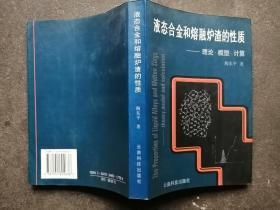 液态合金和熔融炉渣的性质:理论·模型·计算