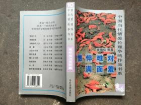 中国当代情爱伦理争鸣作品书系:憔悴难对满面羞
