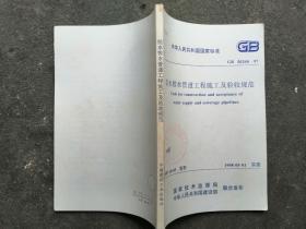 中华人民共和国国家标准:给水排水管道工程施工及验收规范GB 50268-97
