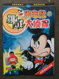 米老鼠2010年增刊 挑战大侦探