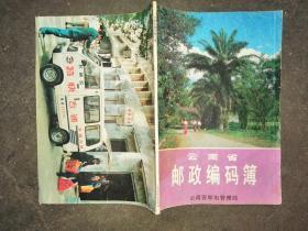 云南省邮政编码簿