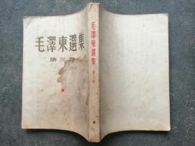 毛泽东选集 第三卷  1953年7月上海二次印刷