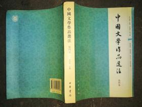 中国文学作品选注  第四卷