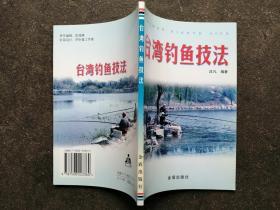 台湾钓鱼技法