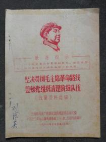1968年  坚决贯彻毛主席革命路线 整顿党组织清理阶级队伍  资料选编