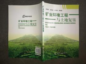 矿业环境工程与土地复垦  作者徐晓军签名赠本