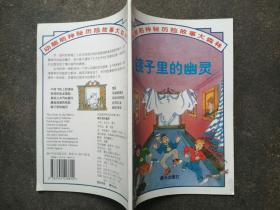 动脑筋神秘历险故事大森林: 镜子里的幽灵  97年1版1印