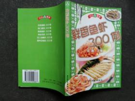 鲜香鱼虾300例