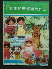 有趣的布娃娃制作法