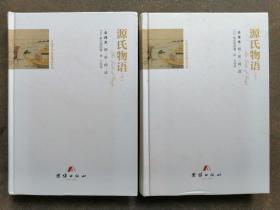全译本精彩阅读-源氏物语 上 下   1版1印,精装版