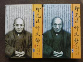 印光法师文钞  中下册  2本合售