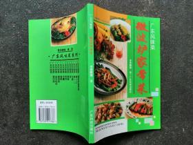 微波炉家常菜 广东风味菜