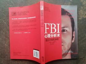 FBI心理分析术:我在FBI的20年