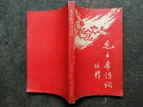毛主席诗词注释  32开红色文献
