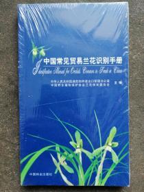 中国常见贸易兰花识别手册   正版全品未拆封