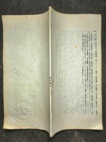 爨龙颜碑   云南 87年1版1印