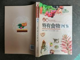 云南特有食物图鉴