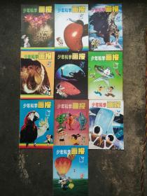 少年科学画报 1981年1、2、3、4、5、6、8、9、10、11期 10本合售