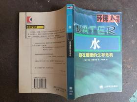 水:迫在眉睫的生存危机 (加)马克·德维利耶(Marq de Villiers)著 / 上海译文出版社