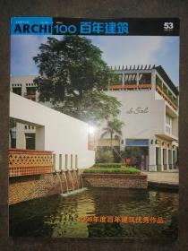 百年建筑53:2006年度百年建筑优秀作品(2007.3+4)