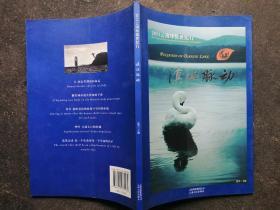 2011云南环保世纪行- 滇池脉动
