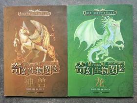 奇幻生物图鉴:龙 | 神兽      2本合售