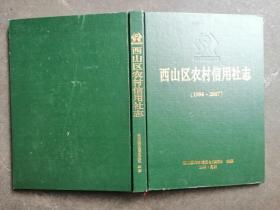 西山区农村信用社志(1954-2007)