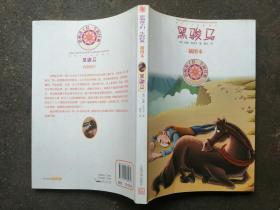 影响孩子们一生的经典(插图本):黑骏马