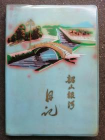 79年精品老笔记本-《韶山银河日记》空白本 有大量彩色画插图 32开