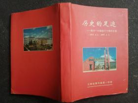 历史的足迹-南华一中建校六十周年纪念(1937.4.1-1997.4.1)