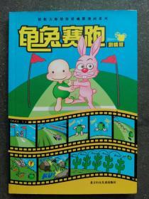 龟兔赛跑(剧情版)
