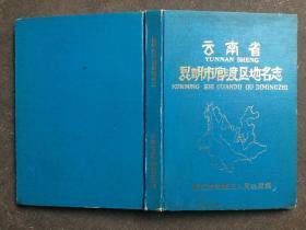 云南省昆明市官渡区地名志