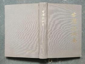 古汉语纲要    丝绸布面精装,81年1版1印