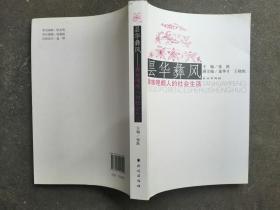 昙华彝风:彝族哩颇人的社会生活