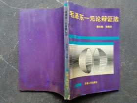 毛泽东一元论辩证法