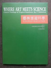 艺术邂逅科学:首届热带雨林中国画写生作品展(植物写生画谱资料)