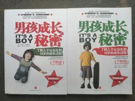 男孩成长的秘密:了解儿子从出生到18岁的成长过程(学龄期8-18岁篇)(学龄前0一7岁篇)两册合售