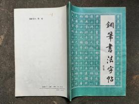 钢笔书法字帖   田公昶   河北人民出版社