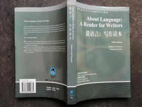 谈语言:写作读本